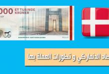 الاقتصاد الدنماركي و تطورات العملة بها